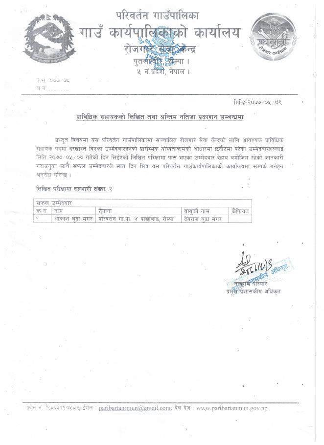 प्राविधिक सहायक पदको  लिखित तथा अन्तिम नतिजा प्रकाशन सम्बन्धमा सूचना